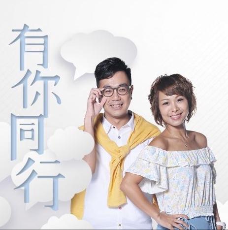 《家庭主題》:老友所醫、老友宅醫【香港電台 – 有你同行】